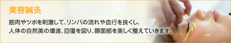 (京都市)みやはた鍼灸整骨院の美容鍼を受診することで、リンパの流れや血行を良くし、自然美の増進、顔面部を美しく整えます