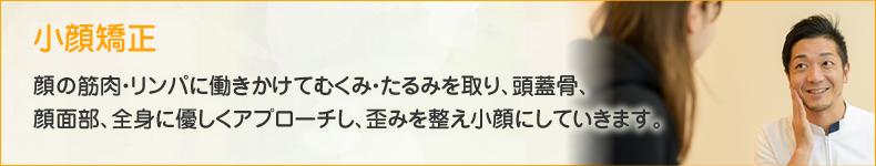 (京都市)みやはた鍼灸整骨院の小顔矯正を受診することで、むくみ、たるみを取り、小顔になります。