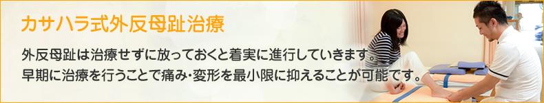 (京都市)みやはた鍼灸整骨院のカサハラ式外反母趾治療を受診することで、痛みは約1ヶ月、変形は約3ヶ月で改善が見込めます。JR西大路駅と四条大宮駅前に店舗あります