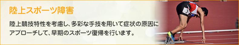 (京都市)みやはた鍼灸整骨院の陸上スポーツ障害は、症状の原因にアプローチして早期のスポーツ復帰を行います